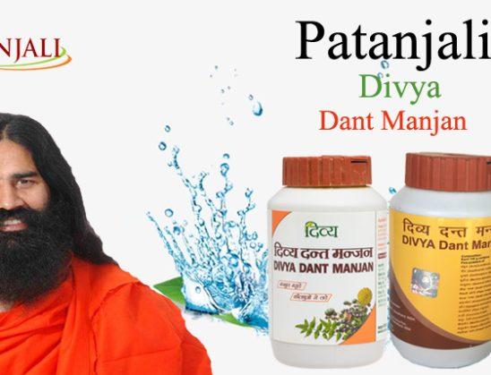 Patanjali Divya Dant Manjan Review